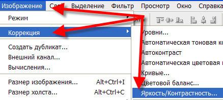 Изображение - Коррекция - Яркость/Контрастность