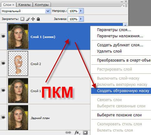 Как сделать маску для слоя фотошоп