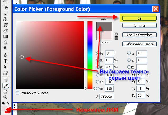 Почему не меняется цвет в фотошопе